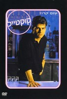 Cocktail - Israeli DVD movie cover (xs thumbnail)