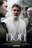 Pop - Russian Movie Poster (xs thumbnail)