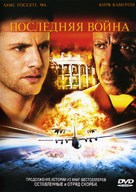 Left Behind - Russian DVD cover (xs thumbnail)