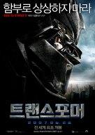 Transformers - South Korean Movie Poster (xs thumbnail)