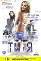 You and I - Ukrainian Movie Poster (xs thumbnail)