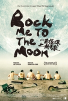 Rock Me to the Moon - Taiwanese Movie Poster (xs thumbnail)