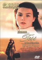 Tess of the D'Urbervilles - Taiwanese poster (xs thumbnail)