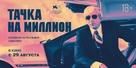 Driven - Russian Movie Poster (xs thumbnail)