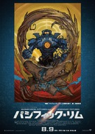 Pacific Rim - Japanese Movie Poster (xs thumbnail)