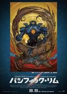 Pacific Rim - Japanese Movie Poster (xs thumbnail)