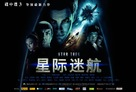 Star Trek - Chinese Movie Poster (xs thumbnail)