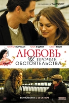 Love and Other Impossible Pursuits - Russian Movie Poster (xs thumbnail)