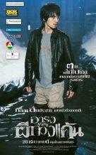 Arang - Thai poster (xs thumbnail)