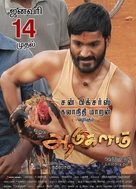 Aadukalam - Indian Movie Poster (xs thumbnail)