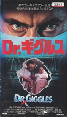Dr. Giggles - Japanese Movie Cover (xs thumbnail)