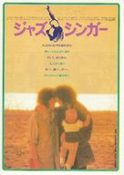 The Jazz Singer - Japanese Movie Poster (xs thumbnail)