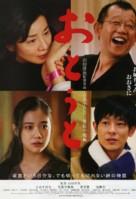 Otôto - Japanese Movie Poster (xs thumbnail)