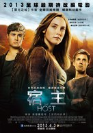 The Host - Taiwanese Movie Poster (xs thumbnail)