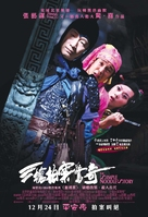 San qiang pai an jing qi - Hong Kong Movie Poster (xs thumbnail)