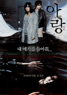 Arang - South Korean Movie Poster (xs thumbnail)