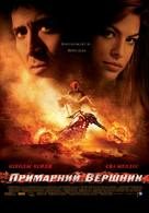 Ghost Rider - Ukrainian Movie Poster (xs thumbnail)