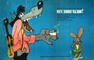 """Nu, pogodi!"" - Soviet Movie Poster (xs thumbnail)"