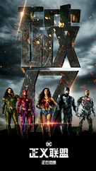 Justice League - Chinese Movie Poster (xs thumbnail)