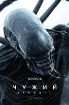 Alien: Covenant - Ukrainian Movie Poster (xs thumbnail)