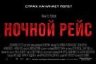 Red Eye - Russian Logo (xs thumbnail)