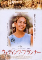 The Wedding Planner - Japanese Movie Poster (xs thumbnail)