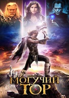 Almighty Thor - Russian DVD cover (xs thumbnail)