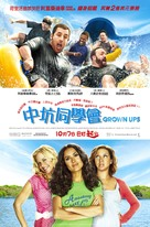 Grown Ups - Hong Kong Movie Poster (xs thumbnail)