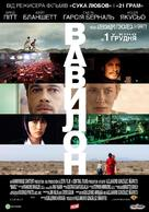 Babel - Ukrainian Movie Poster (xs thumbnail)
