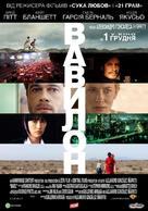 Babel - Ukrainian Movie Poster (xs thumbnail)