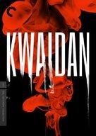 Kaidan - DVD cover (xs thumbnail)