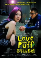 Chi ming yu chun giu - Hong Kong DVD cover (xs thumbnail)