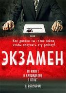 Exam - Russian Movie Cover (xs thumbnail)