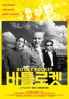 Bottle Rocket - South Korean Re-release movie poster (xs thumbnail)