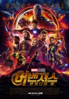 Avengers: Infinity War - South Korean Movie Poster (xs thumbnail)
