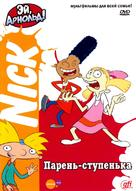 """""""Hey Arnold!"""" - Russian DVD cover (xs thumbnail)"""