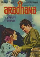 Aradhana - Indian Movie Poster (xs thumbnail)