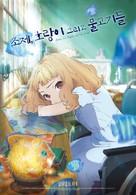 Josee to Tora to Sakana-tachi - South Korean Movie Poster (xs thumbnail)