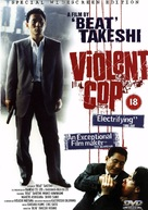 Sono otoko, kyôbô ni tsuki - British DVD cover (xs thumbnail)