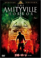 The Amityville Horror - Japanese DVD cover (xs thumbnail)