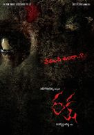 Raksha - Indian Movie Poster (xs thumbnail)