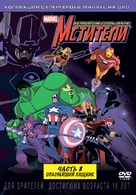 """""""The Avengers: Earth's Mightiest Heroes"""" - Russian DVD movie cover (xs thumbnail)"""