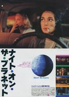Night on Earth - Japanese Movie Poster (xs thumbnail)