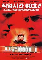 Free Money - South Korean Movie Poster (xs thumbnail)