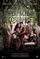 Beautiful Creatures - Russian Movie Poster (xs thumbnail)