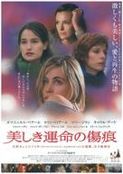 Enfer, L' - Japanese Movie Poster (xs thumbnail)