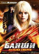 Banshee - Russian DVD movie cover (xs thumbnail)