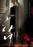 Hanyo - South Korean Movie Poster (xs thumbnail)