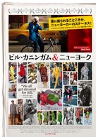 Bill Cunningham New York - Japanese Movie Poster (xs thumbnail)