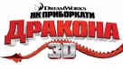 How to Train Your Dragon - Ukrainian Logo (xs thumbnail)